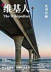 The Wikipedian Vol.13 cover (Simplified Chinese).jpg
