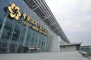 中国进出口商品交易会展馆.JPG