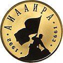 Abkhazia 50 apsar Au 2008 Aiaaira b.jpg