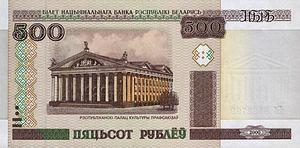 Belarus-2000-Bill-500-Obverse.jpg