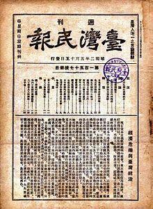昭和二年之台湾民报第157号封面 Cover of The Taiwan MinPao in 1927.jpg
