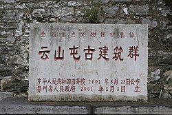Anshun Yunshantun 2014.04.28 12-54-49.jpg