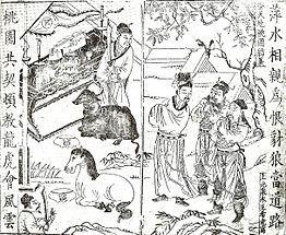 金陵万卷楼刊本(1591年)桃园三结义绣像