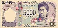 5000 yen obverse scheduled to be issued 2024 front.jpg