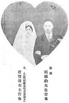 顾维钧和夫人唐宝玥