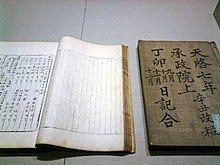 Journal of the Royal Secretariat in museum.jpg