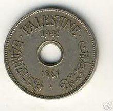 عملة فلسطينية معدنية.jpg