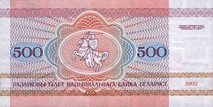 Belarus-1992-Bill-500-Reverse.jpg