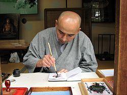 传统汉字书法