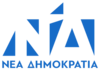 New Democracy Logo 2018.png