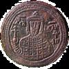 Seal of Petar I.png