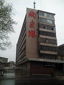 201504 Port of Nanjing Office Building.jpg