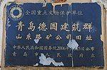 山东路矿公司旧址