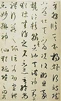 Treatise On Calligraphy.jpg