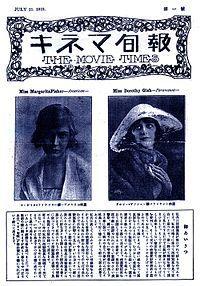 KinemaJunpo (TheMovieTimes) 1919-07-11 No1 cover.jpg
