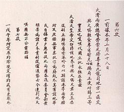 Convention of Peking.jpg