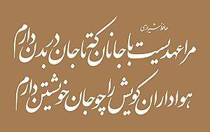 Hafez Ghazal.jpg