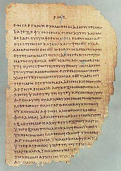 Folio from Papyrus 46, containing 2 Corinthians 11:33–12:9 in Greek