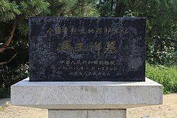 Tai'an Feng Yuxiang Mu 2015.08.13 08-57-25.jpg