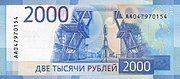 2000 rubles 2017 reverse.jpg