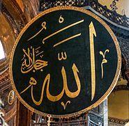 """阿拉伯书法所写的""""安拉""""字样"""