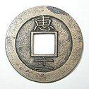 Sangpyeongtongbo 02.jpg