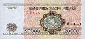 Belarus-1994-Bill-20000-Reverse.jpg