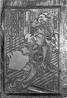 Carved woodblock for printing