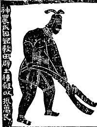 神农氏像东汉画像石(拓片)
