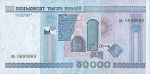 50000-rubles-Belarus-2000-b.jpg