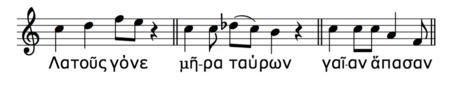 Three phrases from Greek music illustrating circumflex tones