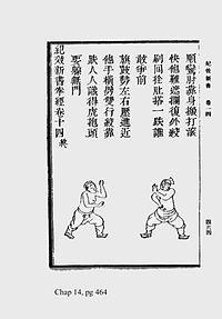 Ji Xiao Xin Shu; pg 464.jpg