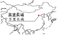 长城的位置