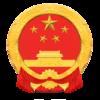 中华人民共和国国徽.png