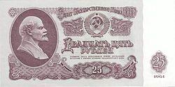 Soviet Union-1961-Bill-25-Obverse.jpg
