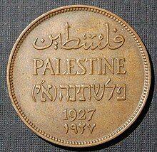 Mill (British Mandate for Palestine currency, 1927).jpg