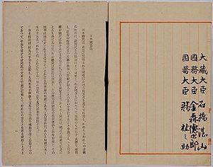 《日本国宪法》手稿第4至5页:大臣副署与前言