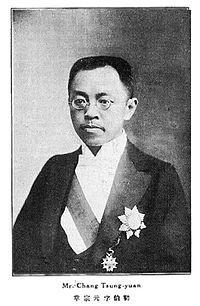 Zhang Zongyuan.jpg