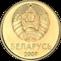 20 kapeykas Belarus 2009 obverse.png