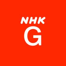 NHK総合ロゴ2020-.png
