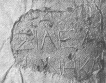 Stone inscribed with Greek letters