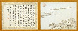 The Classic of Poetry (詩經 or shījīng)