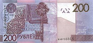 200 Belarus 2009 back.jpg