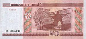 Belarus-2000-Bill-50-Reverse.jpg