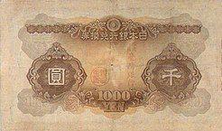 Series Kou 1000 Yen Bank of Japan note - back.jpg