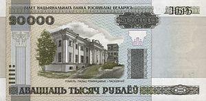 20000-rubles-Belarus-2000-f.jpg