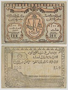 Banknote north caucasian emirate.jpg