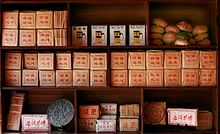 China Tea (2511287770).jpg