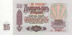 Soviet Union-1961-Bill-25-Reverse.jpg