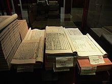 Ming Dynasty wood carving books in Tian Yi Chamber colllection.JPG